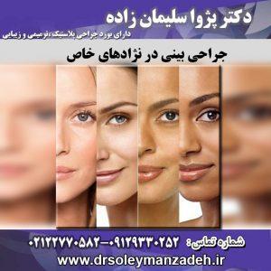 جراحی بینی در نژادهای خاص