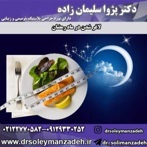 لاغر شدن در ماه رمضان