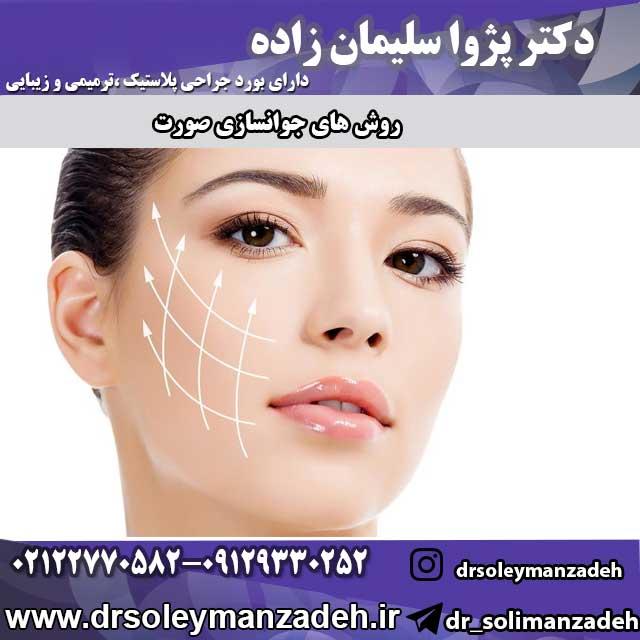 روش های جوانسازی صورت