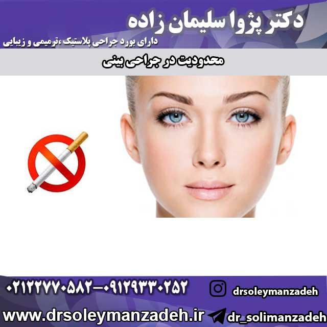 محدودیت در جراحی بینی