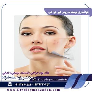 جوانسازی پوست به روش غیر جراحی